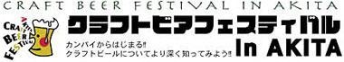 クラフトビアフェスティバル